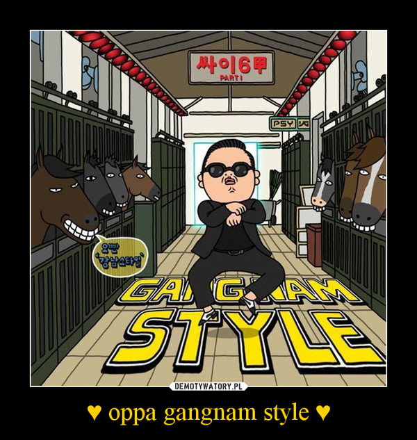 ♥ oppa gangnam style ♥ –