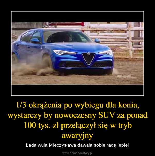 1/3 okrążenia po wybiegu dla konia, wystarczy by nowoczesny SUV za ponad 100 tys. zł przełączył się w tryb awaryjny – Łada wuja Mieczysława dawała sobie radę lepiej